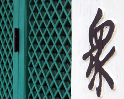 Door Shutters at Mu-Ryang-Sa Buddhist Temple Hawaii