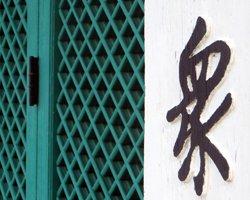 Door Shutters at Mu-Ryang-Sa Buddhist Temple Hawaii